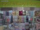 """Постельное бельё на рынке Хоргоса """"Золотой порт"""""""