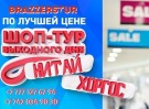 Шоп-туры на МЦПС Хоргос из регионов Актау, Атырау, Актобе, Уральск, Костанай, Петропавловск