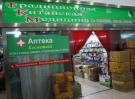 Traditional Chinese Medicine and drugs in Horgos