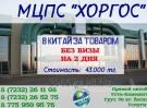В Китай за товаром без визы на 2 дня из Усть-Каменогорска