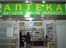 Китайская медицина на МЦПС Хоргос (лекарства, пищевые добавки, БАДы)