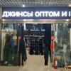 """Jeans at Horgos shopping center """"Golden Port"""""""