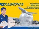 Delivery of goods from the ICBC Khorgos to the regions: Karaganda, Astana, Taraz, Shymkent, Bishkek