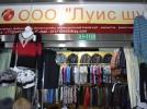 Fur coats and fur hats on market Horgos