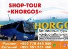 """Шоп-тур поездки в """"Хоргос"""" из Киргизии"""