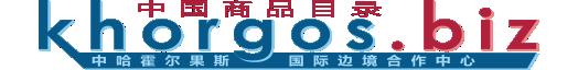 机械零件和制造服务 :: 霍尔果斯口岸商品目录网