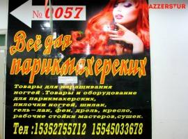 Магазин «Все Для Парихмахерких» в МЦПС ХОРГОС