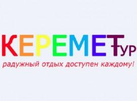 ТУР в ХОРГОС. Зона беспошлинной торговли вместе с «КЕРЕМЕТ ТУР»