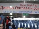"""Джинсы в Хоргос торговый центр """"Золотой Порт"""""""
