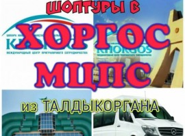 Шоп-туры в Хоргос МЦПС из Талдыкоргана