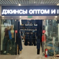 "Jeans at Horgos shopping center ""Golden Port"""