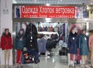 Cotton clothing, jackets, coats at Horgos market